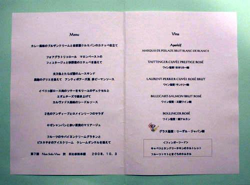 IMG_6069メニュー .JPG